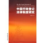 中国行政登记法律制度研究
