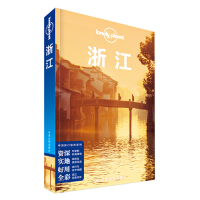 LP浙江 孤独星球Lonely Planet旅行指南系列:浙江(2015版)