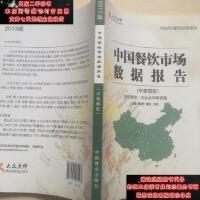 【二手旧书9成新】大众点评餐饮风向标系列:中国餐饮市场数据报告(中西部区2013版9787504482563