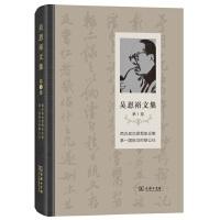 吴恩裕文集(第1卷):西方政治思想史论集 第一国际与巴黎公社