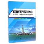 保护油气层技术(第四版)