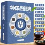 中国茶品鉴图典 茶道茶艺茶经品茶大全【2020新版】
