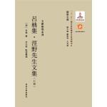 《关学文库》文献整理系列―吕�辜�・泾野先生文集(上、下)