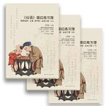 《<论语>描红练习簿》全三册(上中下)