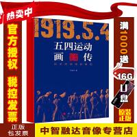 五四运动画传 历史的现场和真相(百年纪念)纪念1919年五四运动100周年 青年学生五四精神爱国主义教育书籍 人民出版