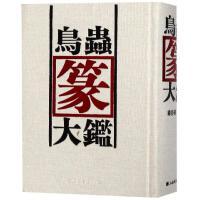 鸟虫篆大鉴 上海世纪出版有限公司上海书店出版社