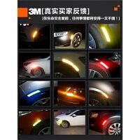 3M轮眉反光贴车身划痕遮挡警示夜光改装创意装饰汽车贴纸