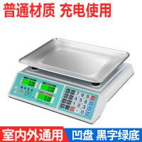 电子秤商用小型台称计价秤30kg手提秤菜秤精准称重快递称市秤