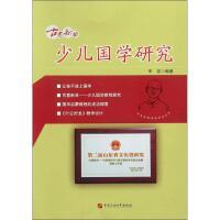 古意新曲 少儿国学研究 中国石油大学出版社