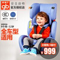 好孩子安全气囊头部保护 汽车儿童安全座椅CS609 9个月-12岁包邮