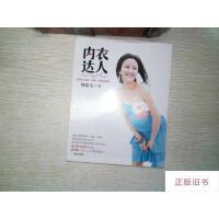 【二手旧书8成新】内衣达人:何嘉文美胸美体性感的秘密