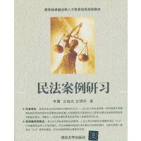 民法案例研习 教育部卓越法律人才教育培养规划教材