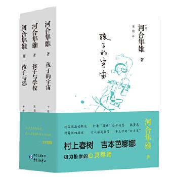 河合隼雄育儿系列:孩子与学校、孩子与恶、孩子的宇宙(全三册)