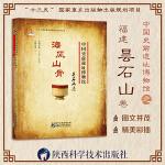 中国史前遗址博物馆 海风山骨 昙石山卷