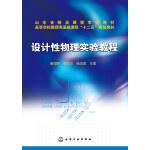 设计性物理实验教程(唐亚明) 唐亚明,葛松华,杨清雷 化学工业出版社