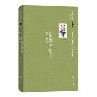 舍斯托夫文集(第1卷):莎士比亚及其批评者勃兰兑斯 商务印书馆