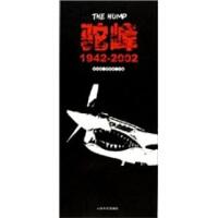驼峰1942-2002 汤汉清 邵贵龙 云南人民出版社【新华书店 正版放心购】