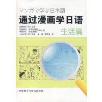 通过漫画学日语(生活篇)