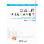 中国建设教育协会继续教育委员会推荐培训教材 建设工程项目施工成本管理