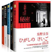 东野圭吾畅销精选套装(共5册)