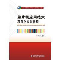 单片机应用技术项目化实训教程(高职)