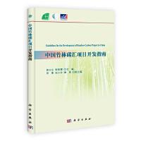 中国竹林碳汇项目开发指南