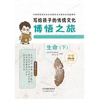写给孩子的传统文化――博悟之旅・生命(下)