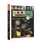 (人文社会科学通识文丛)关于物理的100个故事