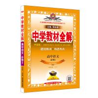 2019中学教材全解 高中语文 必修2 配套江苏版教材 学案版