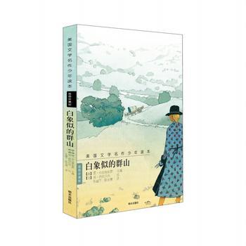 美国文学名作少年读本:白象似的群山 [美]  雷布拉德伯里 明天出版社 【正版图书 闪电发货】