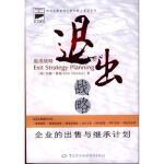 退出战略:企业的出售与继承计划 (英)霍基;李亚,邓宏图 中国劳动社会保障出版社