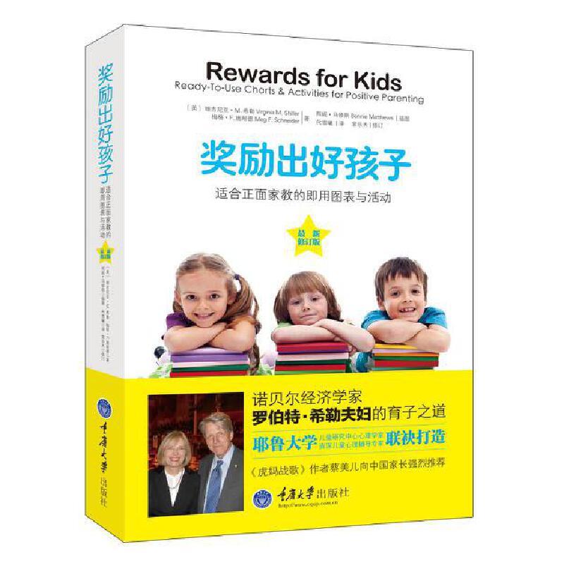 """《奖励出好孩子——适合正面家教的即用图表与活动》(2013年诺贝尔经济学奖得主罗伯特.希勒夫妇的育子之道,""""虎妈""""蔡美儿推荐)"""