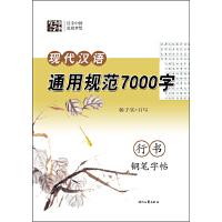 杨子实现代汉语通用规范7000字行书钢笔字帖