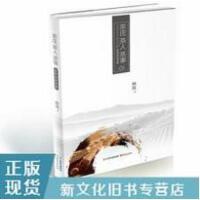 【二手旧书9成新】茶庄 茶人 茶事――普洱茶故事集杨凯9787541490323
