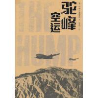驼峰空运 (美)普雷廷 ,张兵一 重庆出版社【新华书店 正版放心购】