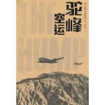 驼峰空运 (美)普雷廷 ,张兵一 重庆出版社【新华书店 质量保障】