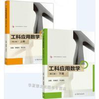 工科应用数学 第三版 上下册 刘继杰 高等教育出版社