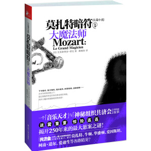莫扎特暗符1:大魔法师