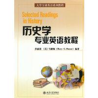 历史学专业英语教程