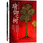 瑜伽之树+瑜伽的艺术(套装)
