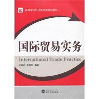 【TH】国际贸易实务 孙睦优,朱燕芳著 武汉大学出版社 9787307114500