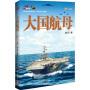 【二手九成新】大国航母(第2部) 9787510704987 中国长安出版社