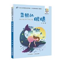 百年百部中国儿童文学经典书系(精选注音书) 蓝鲸的眼睛