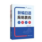 新编日语简明教程(附赠音频下载)