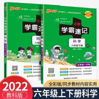 小学学霸速记 六年级上册+下册 科学 教科版2021版
