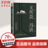 无所畏 北京联合出版公司