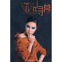 【二手旧书9成新】菲比寻常-王菲词作完全珍藏9787106027759精灵中国电影出版社