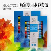 温莎牛顿水彩颜料24色管装水彩画颜料透明初学者绘画分装写生套装