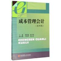 成本管理会计(第四版) 胡国强,陈春艳,马英华 西南财大出版社