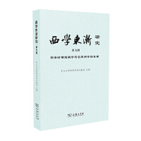 西学东渐研究 第九辑 明清时期逻辑学与自然科学的东渐 商务印书馆